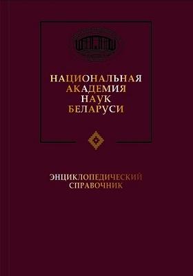 Национальная академия наук Беларуси : энциклопедмческий справочник