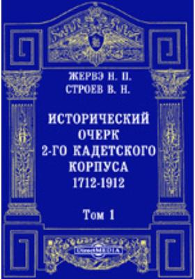 Исторический очерк 2-го Кадетского корпуса. 1712-1912. В двух томах: публицистика. Том 1