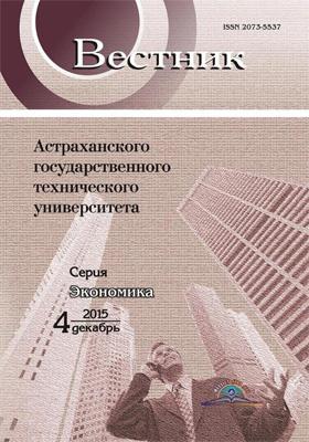 Вестник Астраханского государственного технического университета. Серия: Экономика: журнал. 2015. № 4