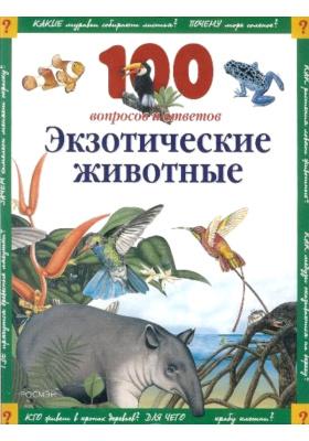Экзотические животные = Rainforest. Seashore. Sharks