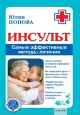 Инсульт : самые эффективные методы лечения