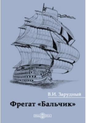 Фрегат «Бальчик»: художественная литература