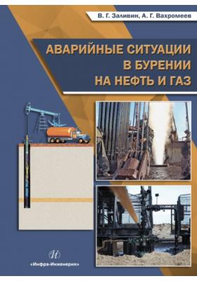 Аварийные ситуации в бурении на нефть и газ: учебное пособие