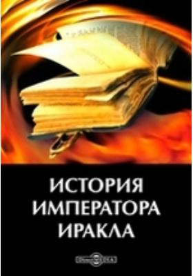История императора Иракла