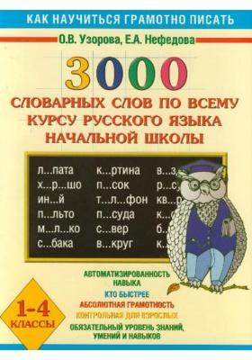 3000 словарных слов по всему курсу русского языка начальной школы. 1-4 классы