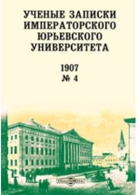 Ученые записки Императорского Юрьевского Университета: газета. 1907. № 4. 1907