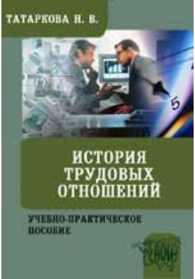 История трудовых отношений : учебная программа: учебно-практическое пособие
