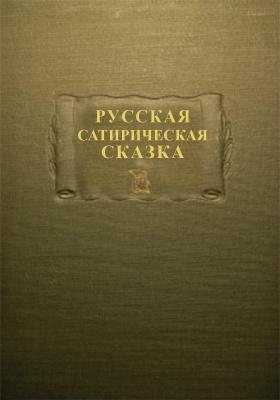 Русская сатирическая сказка в записях середины XIX-XX века: художественная литература