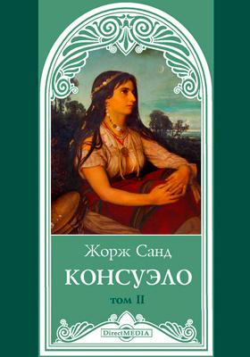Консуэло: художественная литература : в 2 т. Т. 2