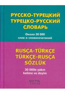 Русско-турецкий - турецко-русский словарь : Около 30000 слов