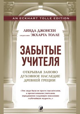 Забытые учителя : открывая заново духовное наследие Древней Греции: научно-популярное издание