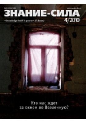 Знание-сила. 2010. № 4