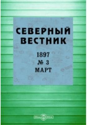 Северный вестник: журнал. 1897. № 3, Март