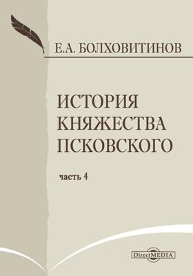 История княжества Псковского: монография, Ч. 4