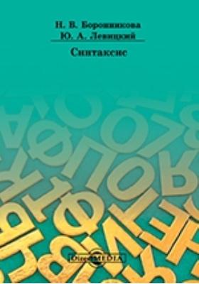 Синтаксис: учебное пособие