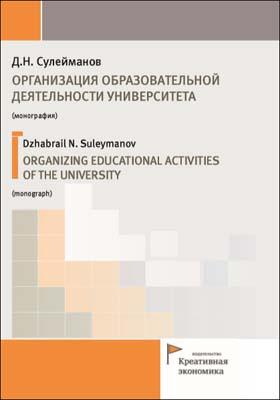 Организация образовательной деятельности университета