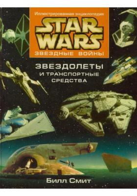 Звездные войны. Звездолеты и транспортные средства = STAR WARS: THE ESSENTIAL GUIDE TO VEHICLES AND VESSELS