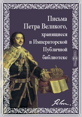 Письма Петра Великого, хранящиеся в Императорской Публичной библиотеке