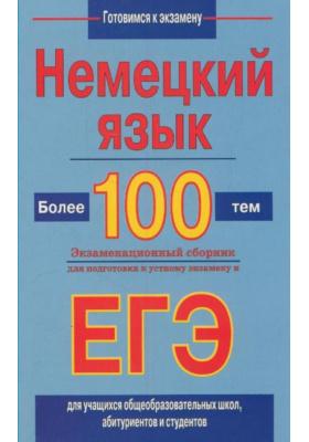 Немецкий язык. Более 100 тем : Экзаменационный сборник для подготовки к устному экзамену ЕГЭ