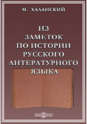 Из заметок по истории русского литературного языка. I