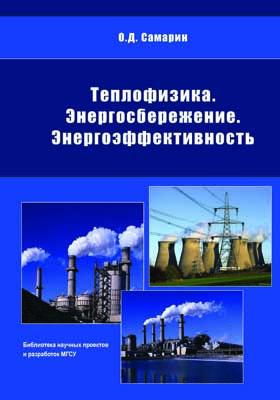 Теплофизика. Энергосбережение. Энергоэффективность: монография