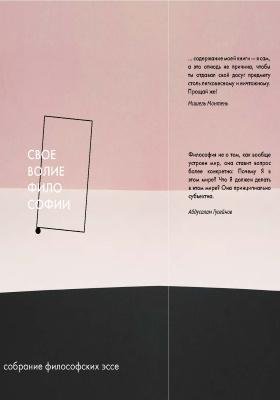 Своеволие философии. Собрание философских эссе = SELF-WILLING PHILOSOPHY. A collection of philosophical essays: публицистика