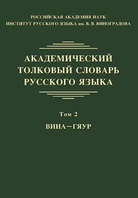 Академический толковый словарь русского языка. Т. 2. ВИНА — ГЯУР