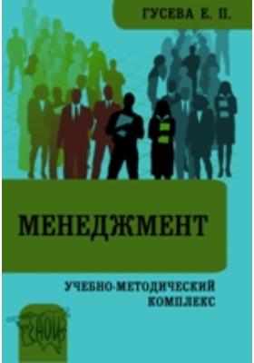 Менеджмент: учебно-методический комплекс