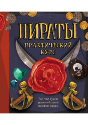 Пираты = The Pirate Handbook : Практический курс