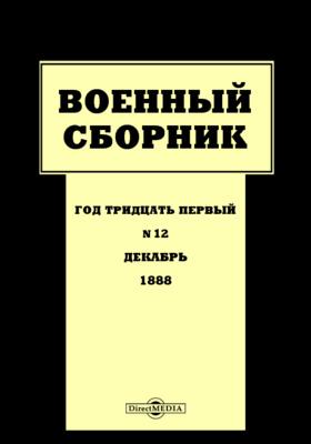 Военный сборник: журнал. 1888. Том 184. №12