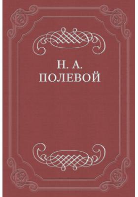 Обозрение русской литературы в 1824 году