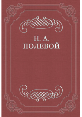 Месяцослов на лето от Р. X. 1828