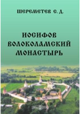 Иосифов Волоколамский монастырь