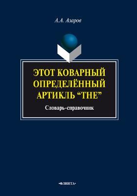 """Этот коварный определенный артикль """"The"""" : словарь-справочник"""