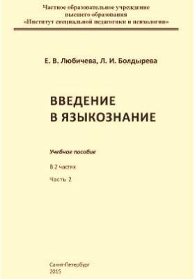 Введение в языкознание: учебное пособие : в 2 ч., Ч. 2