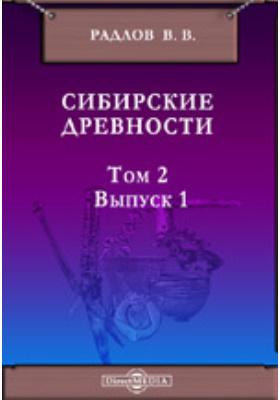 Сибирские древности. Материалы по археологии России. № 27. Т. 2, Вып. 1