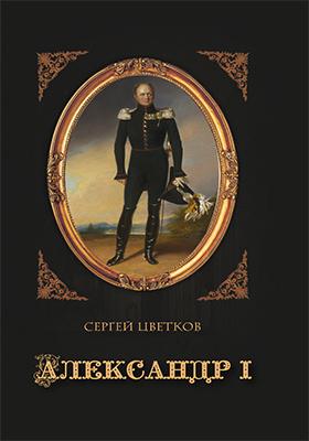 Александр I: научно-популярное издание
