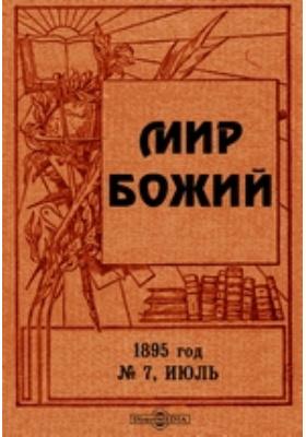 Мир Божий год: журнал. 1895. № 7, Июль
