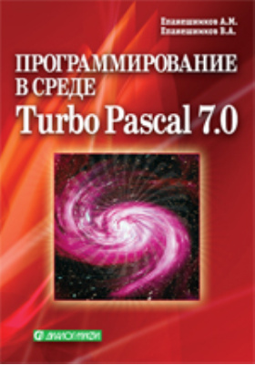 Программирование в среде Turbo Pascal 7.0: пособие