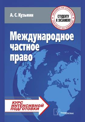 Международное частное право : курс интенсивной подготовки: учебное пособие