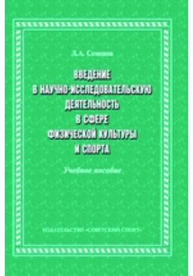 Введение в научно-исследовательскую деятельность в сфере физической культуры и спорта: учебное пособие