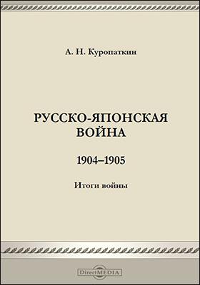 Русско-японская война, 1904–1905 : итоги войны: монография