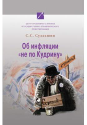 Об инфляции «не по Кудрину»: монография