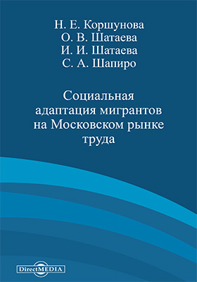 Социальная адаптация мигрантов на Московском рынке труда: монография