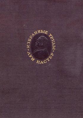 Избранные труды в двух томах. Т. 1