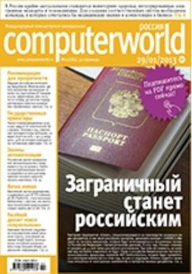 Computerworld Россия: международный компьютерный еженедельник. 2013. № 2 (787)