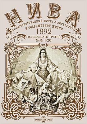 Нива : иллюстрированный журнал литературы и современной жизни. Год двадцать третий. 1892. № 1-26