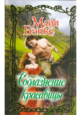 Соблазнение красавицы = Seduction of a Highland Lass : Роман