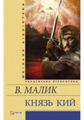 Князь Кий. Роман: художественная литература