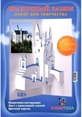 Сказочный замок. Архитектурное оригами : Набор для творчества